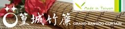 【篁城竹簾】台灣唯一專業竹簾工廠的LOGO