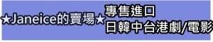 ★Janeice的賣場★專售進口日韓中港劇/電影的LOGO