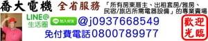 jd 【廉價電器量販】喬大電機特販的LOGO