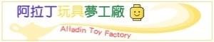 阿拉丁玩具夢工場的LOGO