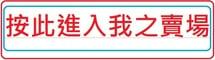 彥尹消防器材專賣店的LOGO