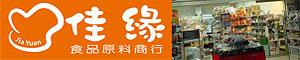佳緣食品原料商行賣場_台灣DIY烘焙材料的LOGO