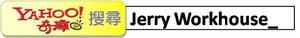Jerry Workhouse 薩克斯風婚禮樂團工作室的LOGO