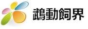 ★鵡動飼界★ /的LOGO