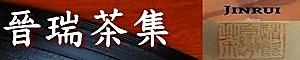 晉瑞茶集-露天賣場的LOGO