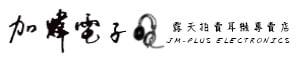 JM-Plus 加煒電子 耳機專賣店的LOGO