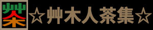 ★★★艸木人茶集★★★的LOGO