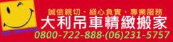 台南高雄搬家就找台南大利吊車精緻搬家公司的LOGO
