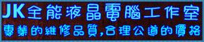 Jk全能液晶 高雄手機/電腦/筆電維修/監控系統的LOGO