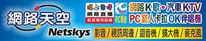 【網路天空】台北市可試聽面交選購(需預約)的LOGO
