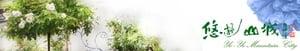 悠遊山城(創始店) 樹玫瑰 鐵線蓮 朱槿 馬櫻丹的LOGO