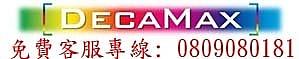 DECAMAX 暢貨中心/(0二)-七七0八二00三的LOGO