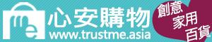 心安購物699超取免運 ∣ 客服@trustme的LOGO