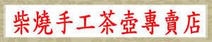 陳伯柴燒壺專賣店-台北地下街100號的LOGO
