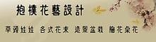 BaoPu花藝設計的LOGO