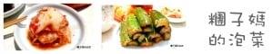 【糰子媽的泡菜】正宗的韓國味~的LOGO
