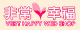 非常幸福WED SHOP的LOGO
