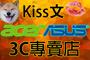 Kiss3c館 acer asus 筆記型電腦的LOGO