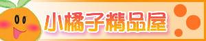 ☆小橘子精品屋☆ 的LOGO