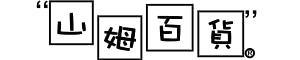 『山姆百貨』台北重慶門市自取最安心的LOGO