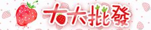 ❤ 大大批發❤ 台灣賣家 滿千免運的LOGO