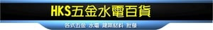 HKS五金水電百貨的LOGO