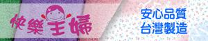 毛巾浴巾浴袍 台灣製造【快樂主婦企業社】的LOGO
