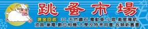 珍寶齋珠寶精品3C~同業加 好康優先報的LOGO