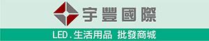 宇豐國際 批發商場的LOGO