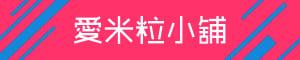 ★愛米粒小舖★兒童西裝、禮服、芭蕾舞衣的LOGO