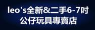 【leo's全新&二手6-7吋公仔玩具專賣店】的LOGO