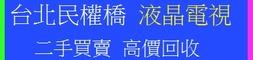 台北民權橋電視 _ 中古買賣 維修 高價收購的LOGO