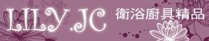 【LILY.JC】精品衛浴廚具的LOGO