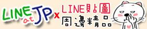JP 日本貼圖 摩奇精品館的LOGO
