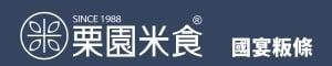栗園米食2016國宴指定粄條的LOGO