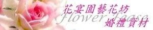 ★花宴園藝花坊★ T:0-9-2-8-2-2-7-1-7-0的LOGO