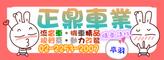 正鼎機車行-【亭羽】02-2253-2007的LOGO