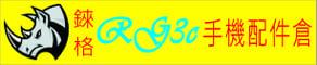 【錸格RG3C手機配件網】的LOGO