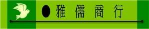 【雅儒商行】保健食品代理商滿700免運費的LOGO