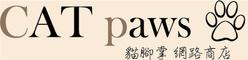 CAT paws 貓腳掌 網路商店 客製化服務設計的LOGO