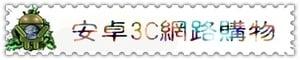 安卓3C網路購物平台的LOGO