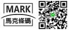 ㊣ 馬 克 條 碼 ㊣ Markcode 的LOGO