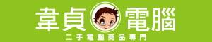 台南-韋貞電腦(實體店面)的LOGO