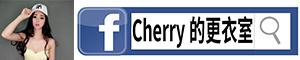 Cherry的更衣室的LOGO
