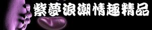 紫夢浪潮/美國手電筒 專賣的LOGO