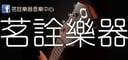 茗詮樂器/電吉他/電子鼓/烏克麗麗/爵士鼓的LOGO