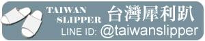 Taiwan Slipper 台灣犀利趴的LOGO
