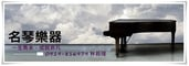 """【名琴樂器】 """"ming's piano""""的LOGO"""
