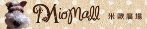 米歐廣場 MioMall的LOGO
