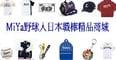 Miya野球人日本職棒商品代購 的LOGO